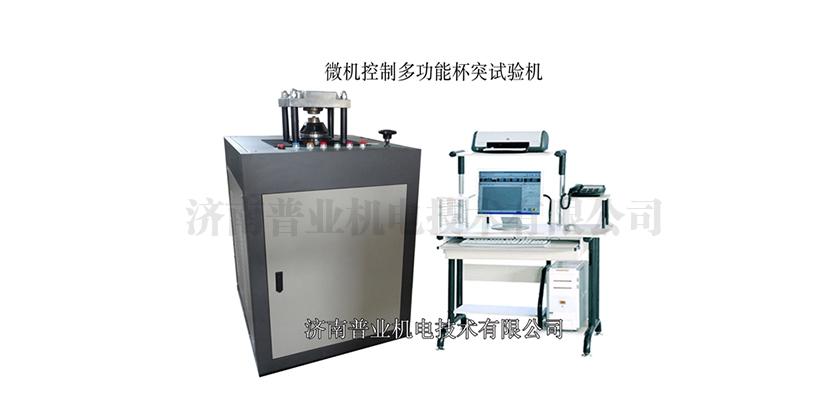 GBW-100微机控制杯突多功能试验