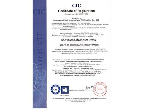 ISO体系英文