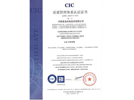 ISO体系中文