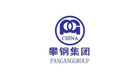 攀钢集团工程技术有限公司成都分公司