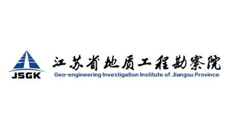 江苏省地质工程勘察院