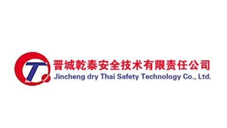 晋城乾泰安全技术有限责任公司