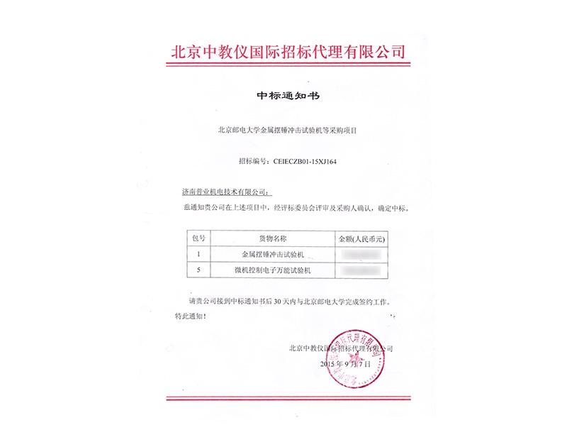 北京邮电大学中标通知