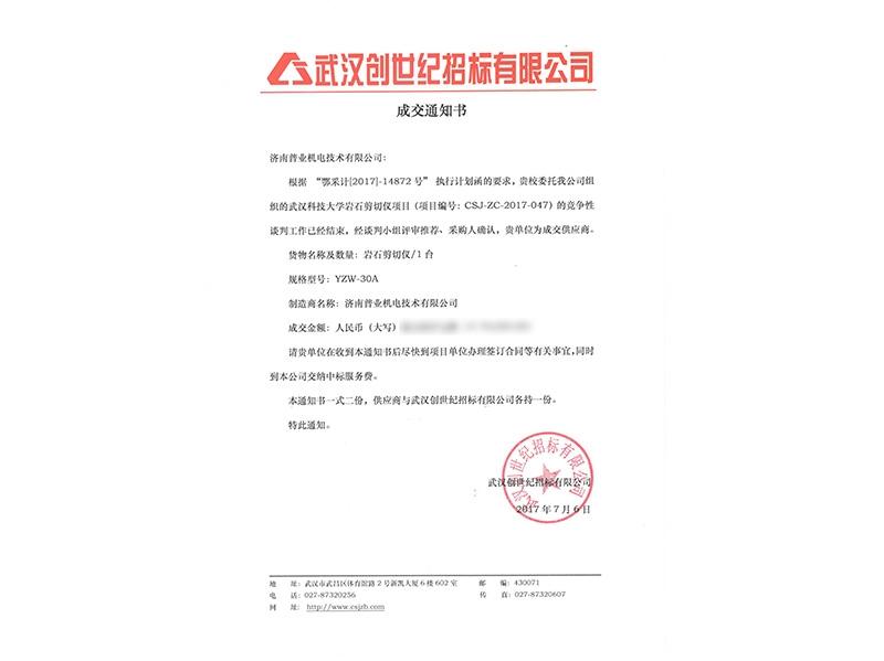 武汉科技大学岩石直剪仪中标通知书
