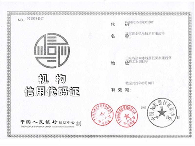 新版机构信用代码证