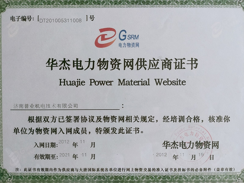 华杰电力物资网供应商证书