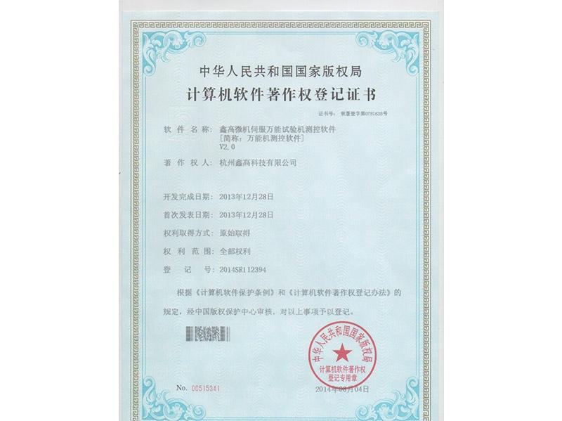 计算机软件著权登记书