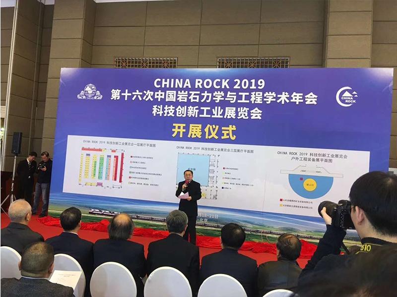 中国岩石力学与工程学术年会