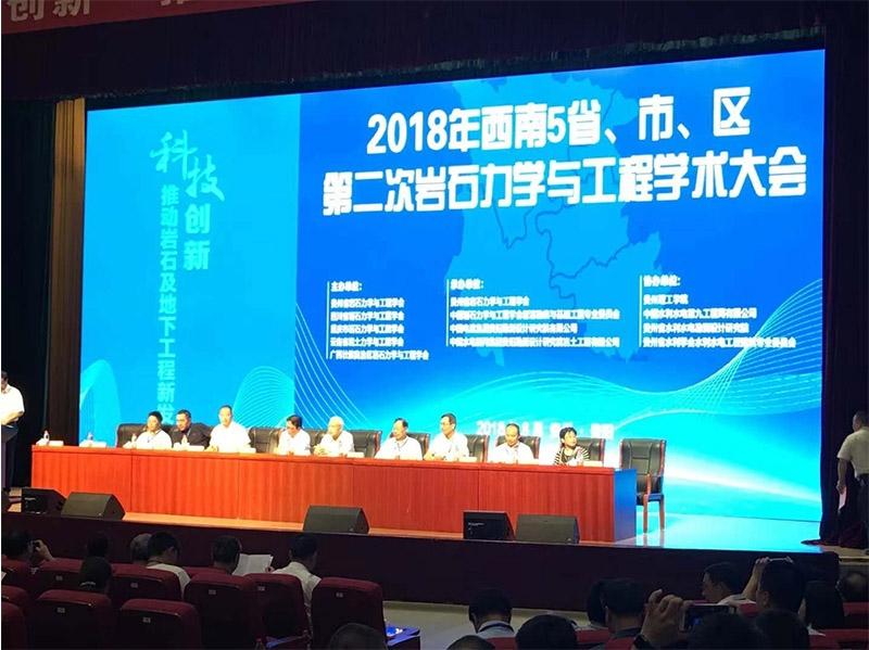 岩石力学与工程学术大会
