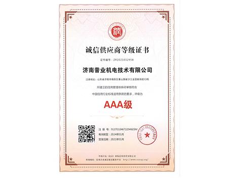 诚信供应商等级证书