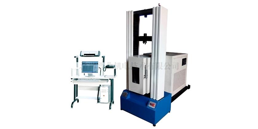 WD-D4系列微机控制铝合金隔热型材(高低温环境箱)力学性能试验机